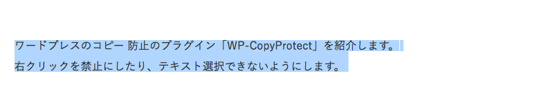 WP Copy Pretect設定前