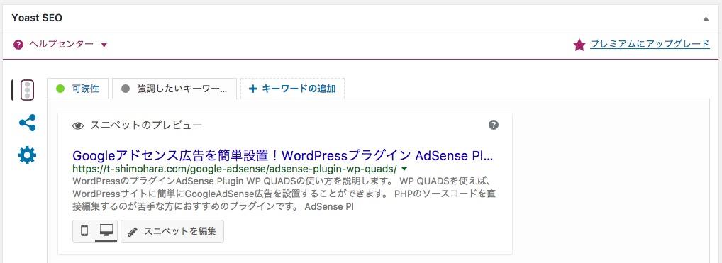 検索結果に表示されるスニペットのプレビュー