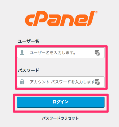ユーザー名、パスワードを入力し、「ログイン」をクリック
