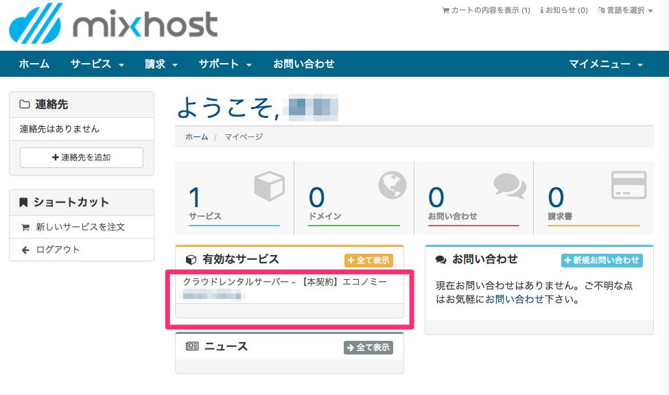 「クラウドレンタルサーバー - 【本契約】〇〇〇」をクリック