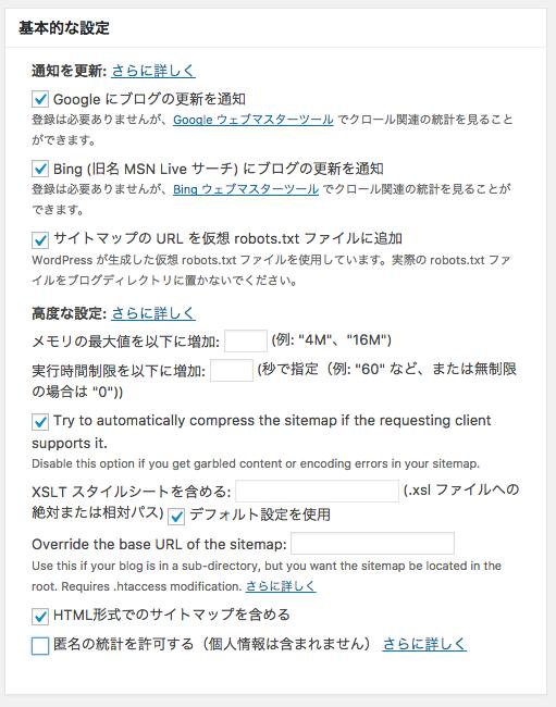 サイトマップを自動作成するwordpressプラグイン google xml sitemapsの