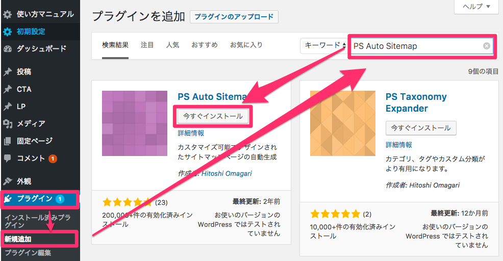 ら「プラグイン」→「新規追加」→「PS Auto Sitemap」で検索→「今すぐインストール」