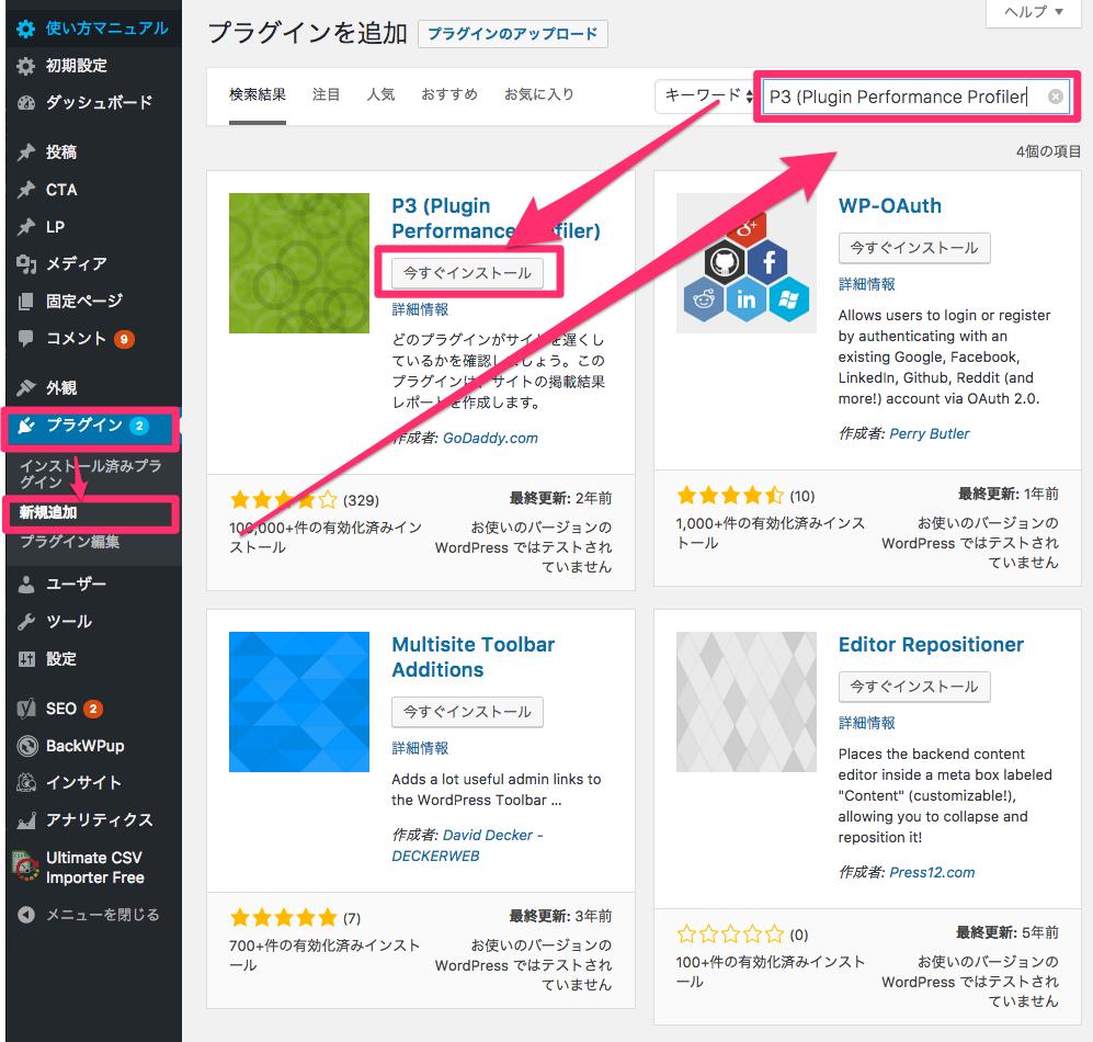 「プラグイン」➝「新規追加」➝「P3 (Plugin Performance Profiler」で検索➝「今すぐインストール」をクリック