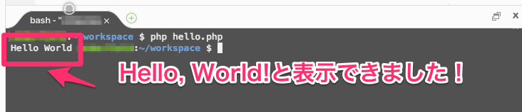 「hello , World」と表示