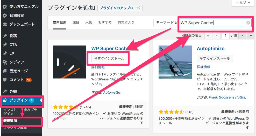 「プラグイン」➝「新規追加」➝「WP Super Cache」で検索➝「今すぐインストール」をクリック