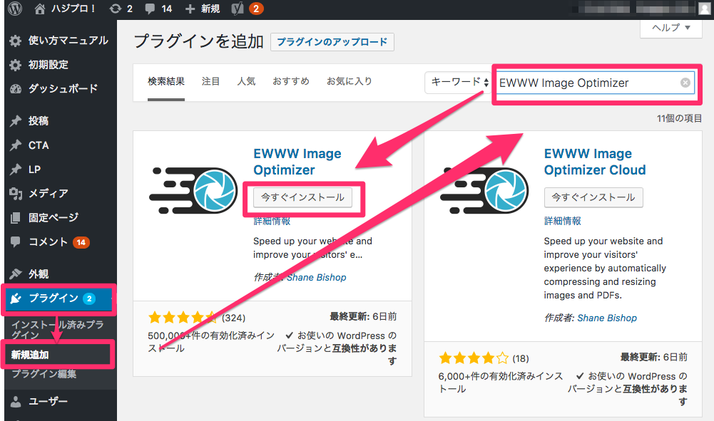「プラグイン」→「新規追加」→「EWWW Image Optimizer」→「今すぐインストール」