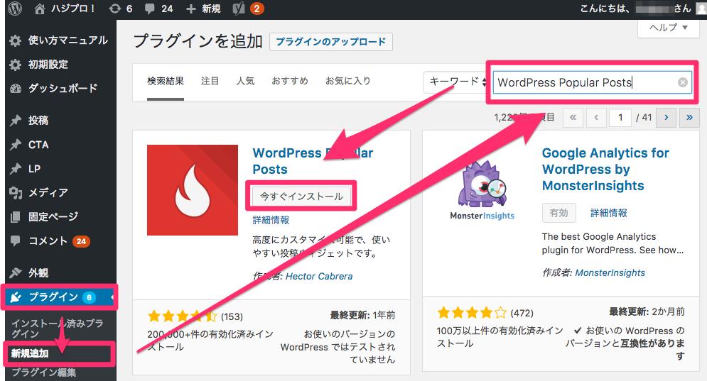 「プラグイン」>「新規追加」>「WordPress Popular Posts」と検索>「今すぐインストール」