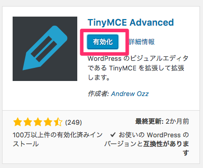 TinyMCE Advanced の有効化