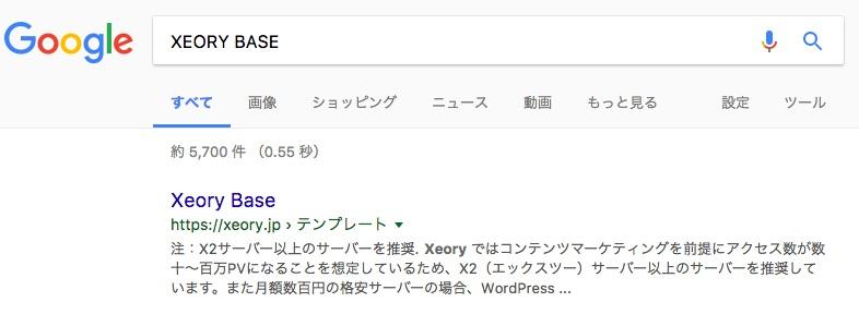XEORY_BASEで検索