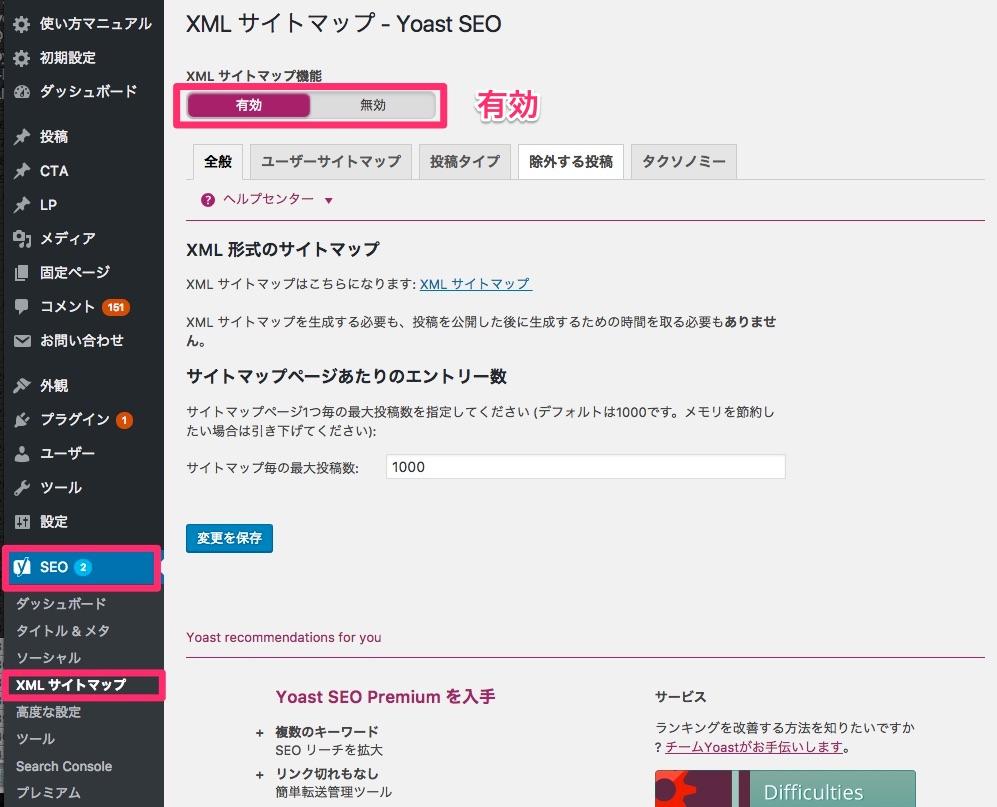導入必須 wordpressのseoプラグイン yoast seoの設定方法と使い方