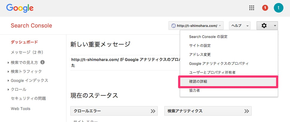 Yoast_SEO_Google_Search_Console_-2