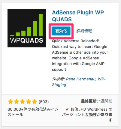 AdSense_Plugin_WP_QUADS-2