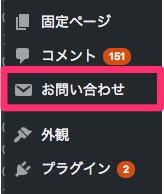 Contact_Form_7 問合せ