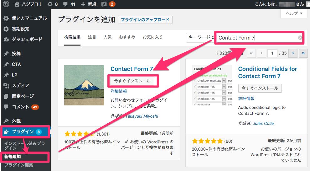「プラグイン」➝「新規追加」➝「Contact Form 7」で検索➝「今すぐインストール」をクリック
