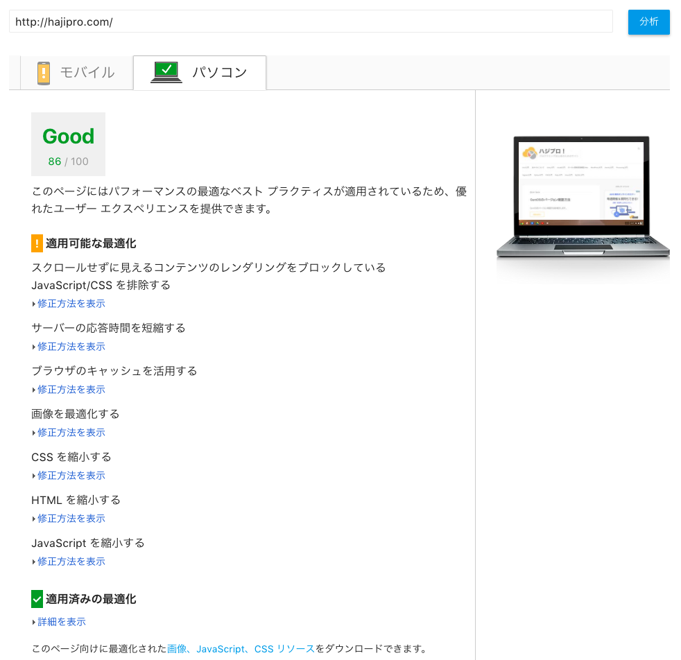 Google_PageSpeed_Insights_パソコン