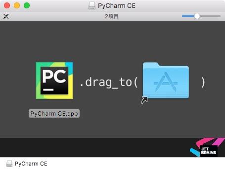 PyCharm ➔アプリケーション