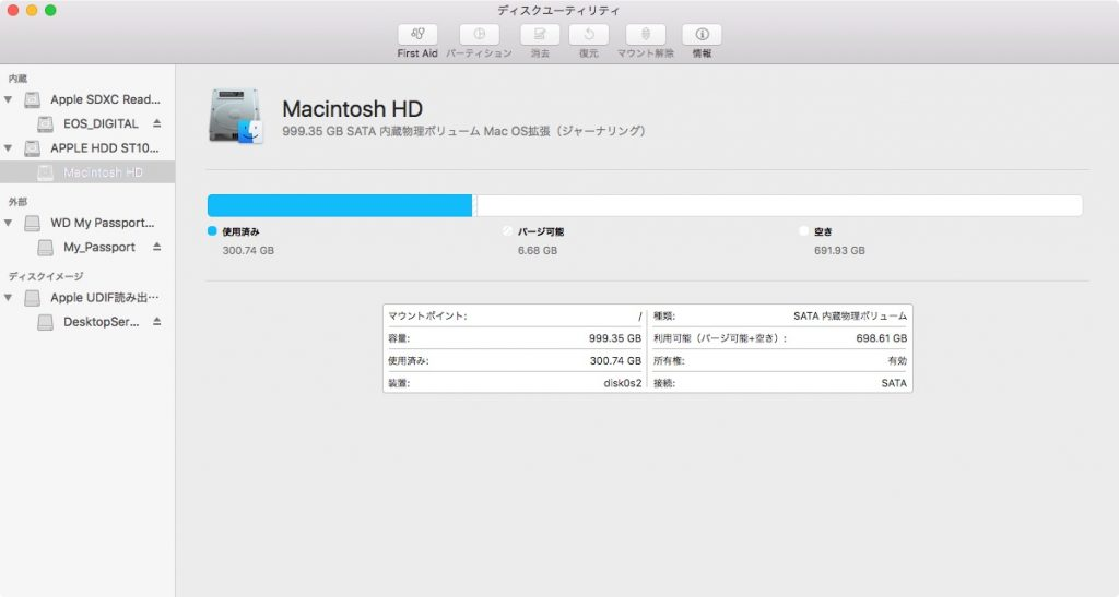 disk_utility-2