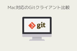 Mac対応のGitクライアント比較