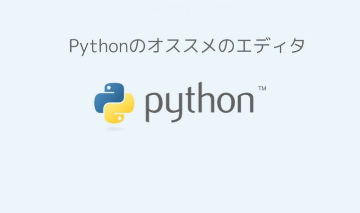 pythonおすすめエディタ