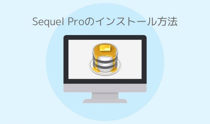 Sequel Proのインストール方法