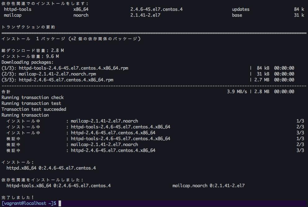 sudo_yum_-y_install_httpd