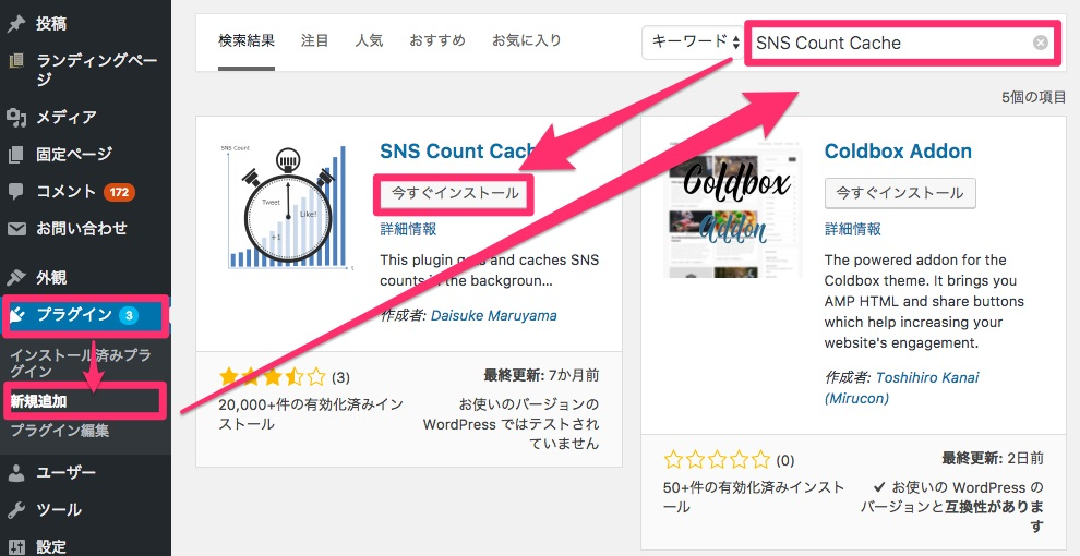 SNS Count Cacheのインストール方法