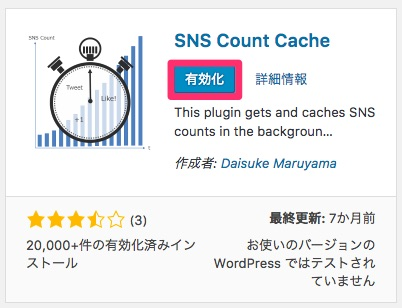 SNS_Count_Cache有効化