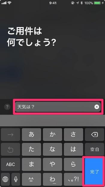 Siriにキーボード入力