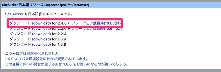 SiteSucker_を日本語化