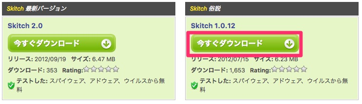 Skitch-oldversion-1