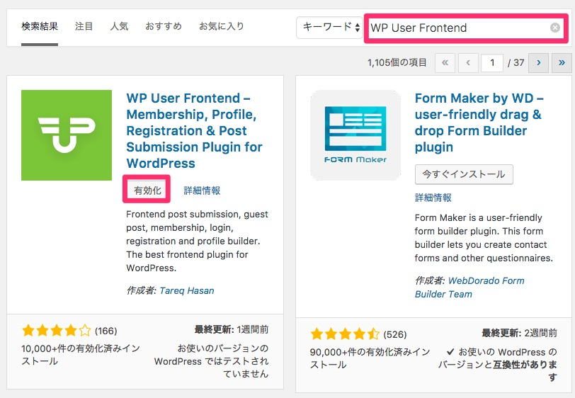 WP_User_Frontend-2
