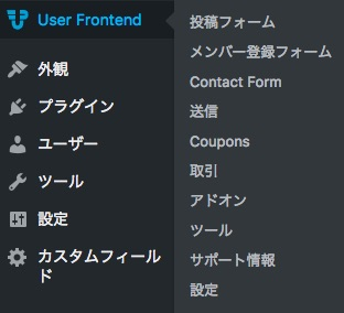 WP_User_Frontend-3