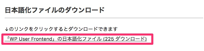 WP User Frontendの日本語化ファイルのダウンロード