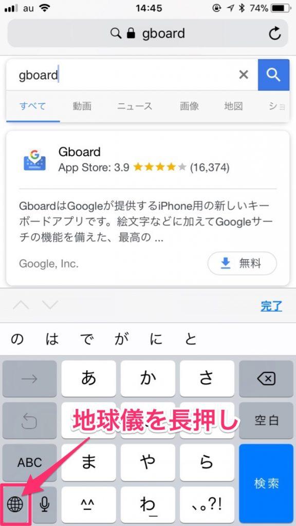 iOS標準のキーワード起動