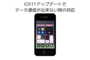 iOS11-data communication