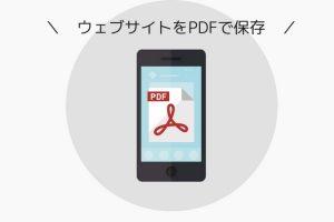 ウェブサイトをPDFで保存