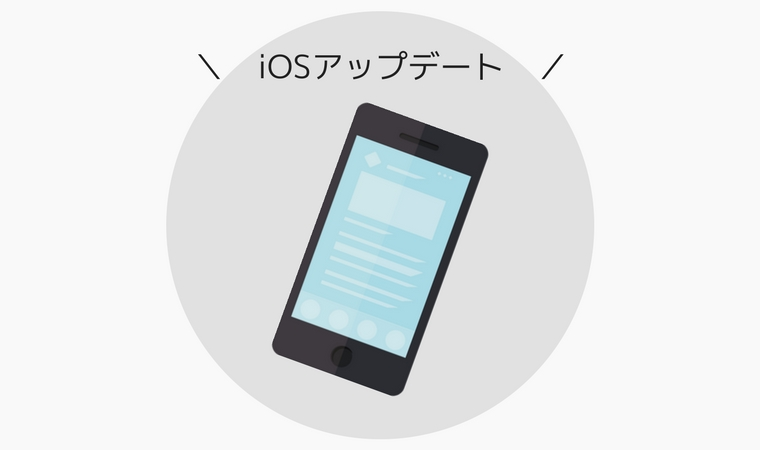 iOS 11.0.3へのアップデート方法