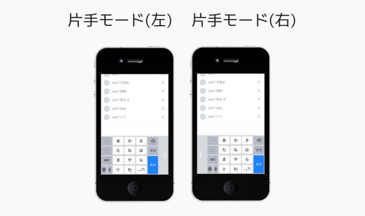 iPhone iOS11 新機能 キーボード片手モード