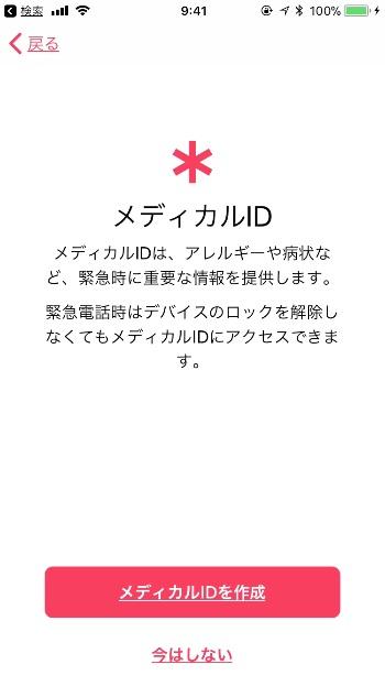 iphone-ios11-sos−5