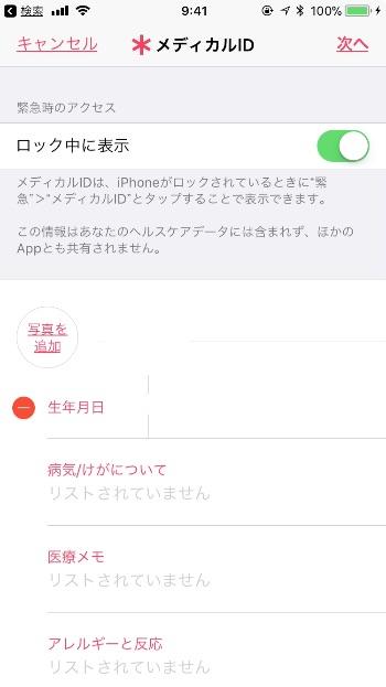 iphone-ios11-sos−6