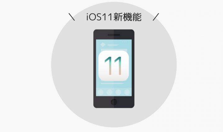 ios11 新機能まとめ