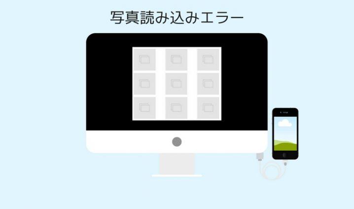 iphone-mac-import-error