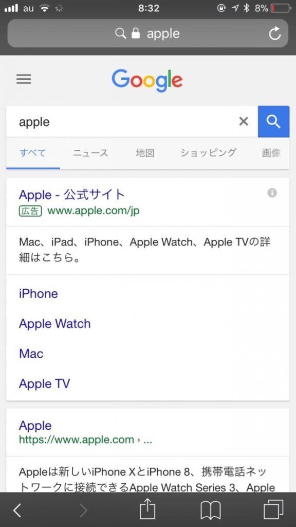 Safari検索結果(日本語ページ)