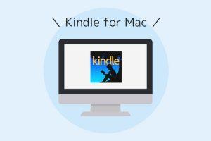 kindle-for-mac インストール