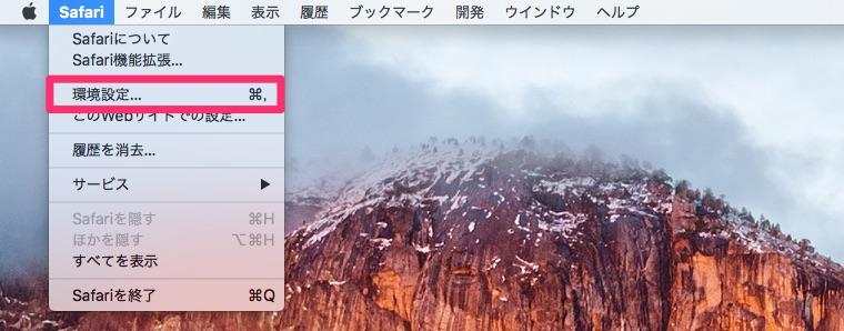 画面上部メニュー「Safari」→「環境設定」をクリック