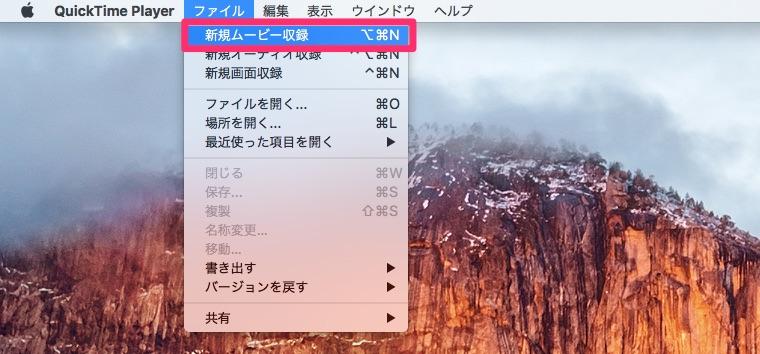 ファイル>新規ムービー収録
