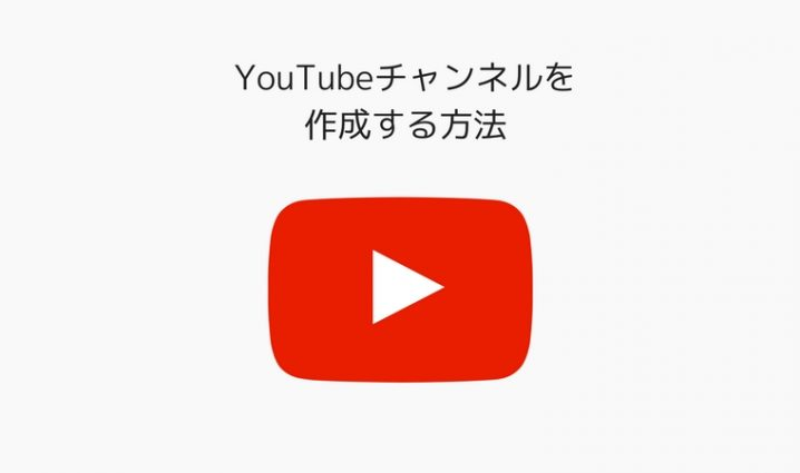 youtube-create-new-channel