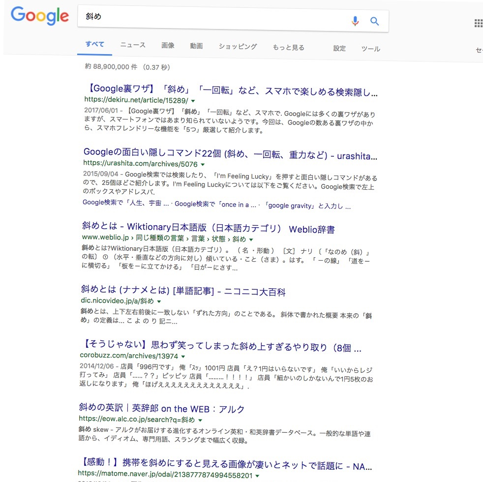 google-hidden-commands-2