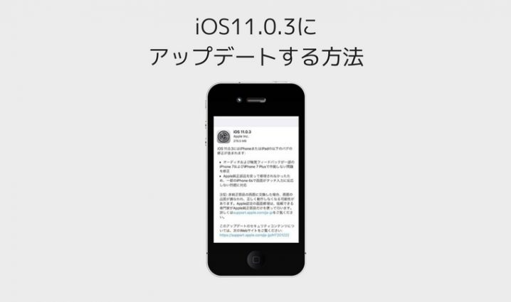 ios-11-minor-update