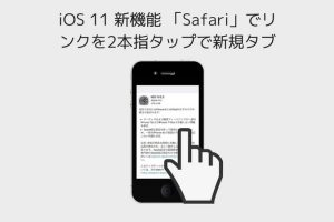 ios-11-safari-new-tab